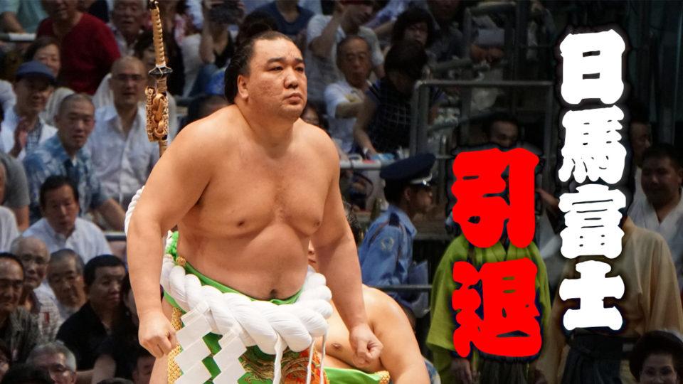 70代横綱日馬富士引退