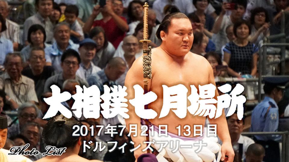 2017年大相撲名古屋場所13日目観戦