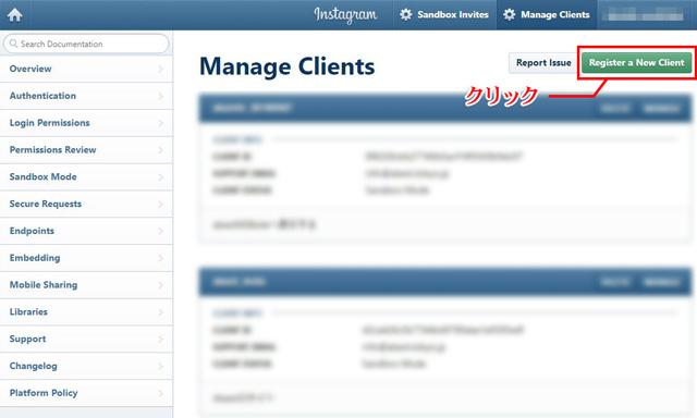 今更ながらinstagramAPIの仕様変更への対応について忘備録