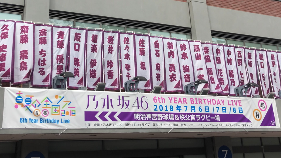 乃木坂46真夏の全国ツアー6th バースデーライブ乃木坂46真夏の全国ツアー6th バースデーライブ