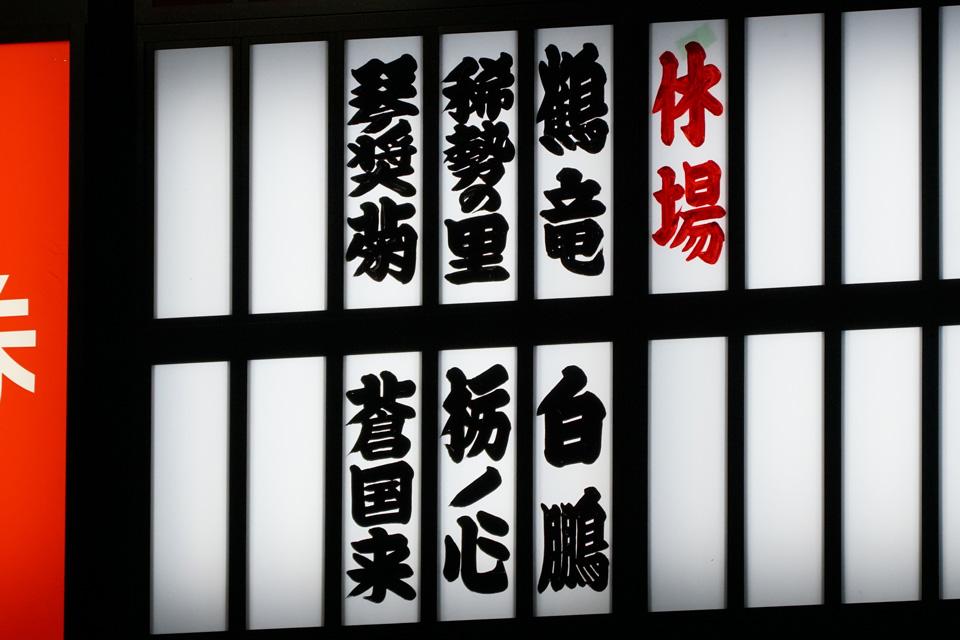 白鵬・鶴竜・稀勢の里・栃ノ心・琴奨菊 休場