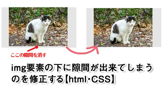 img要素の下に隙間が出来てしまうのを修正する【html・CSS】