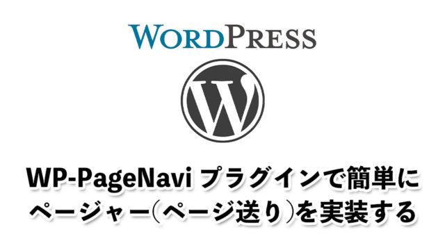 wordpress(ワードプレス)でプラグインを使って簡単にわかりやすいページ送りを実装する!CSSでスタイルの調整まで【備忘録】