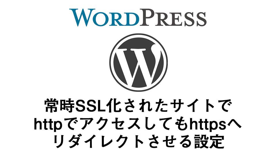 【ワードプレスサイト】常時SSL化されたサイトでhttpでアクセスしてもhttpsへリダイレクトさせる設定【.htaccess】