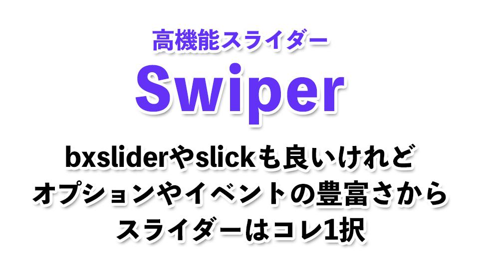 【高機能スライダー】画像やコンテンツのslider『Swiper』を実装。サムネイル表示でnext・prevをコントロール