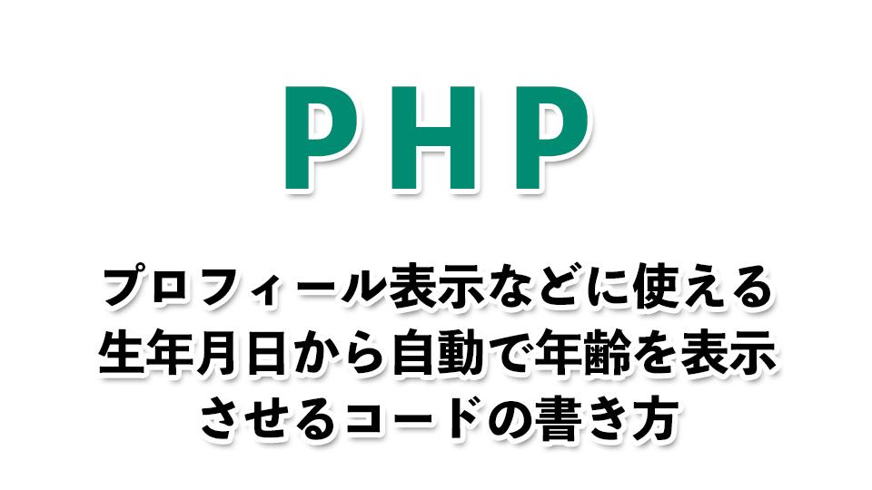 【PHP】生年月日から年齢を自動算出する。プロフィール表示などで使える【備忘録】
