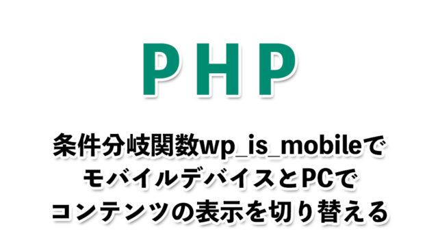【WordPress Tips】モバイルデバイス(スマートフォン等)とPCで表示を分ける際の条件分岐関数【wp is mobile】