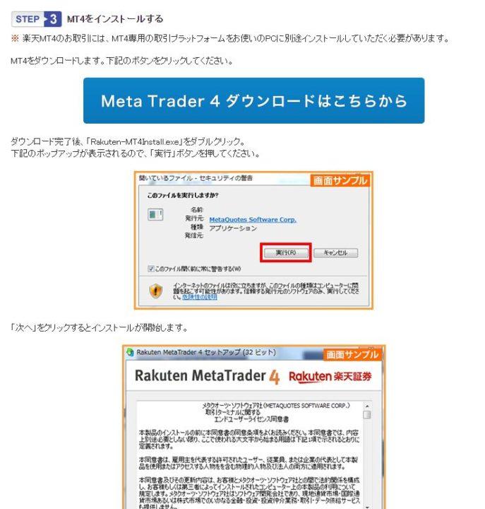 楽天MT口座、MT4インストール方法(楽天証券サイトキャプチャ)