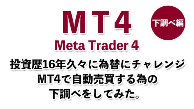 投資歴16年久々に為替にチャレンジ。MT4で自動売買する為の下調べをしてみた。