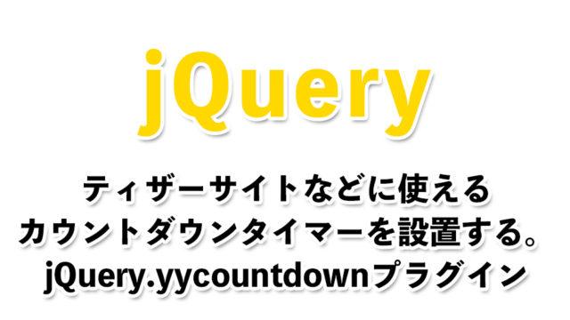 ティザーサイトなどに使える カウントダウンタイマーを設置する。 jQuery.yycountdownプラグイン
