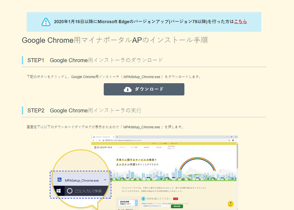 GoogleChrome用マイナポータルAPインストール
