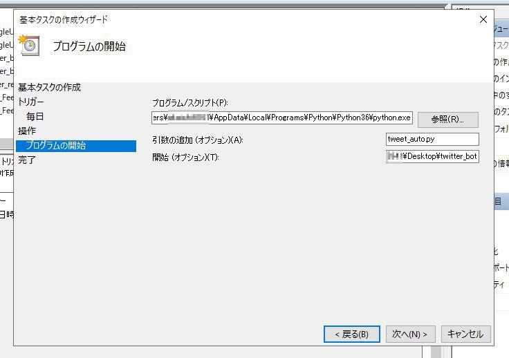 windows10タスクスケジューラでジョブを管理する【設定方法の備忘録】pythonファイルを定期実行する