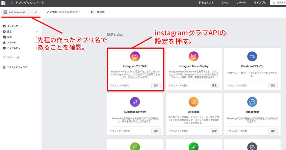 『instagramグラフAPI』を追加