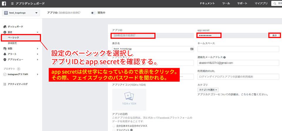 アプリIDとapp secret をコピーする