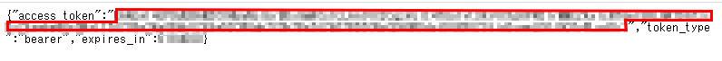 ブラウザ上に第2アクセストークンが表示されるのでコピーする