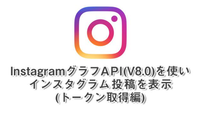 InstagramグラフAPI(V8.0)を使いインスタグラム投稿を表示(トークン取得編)