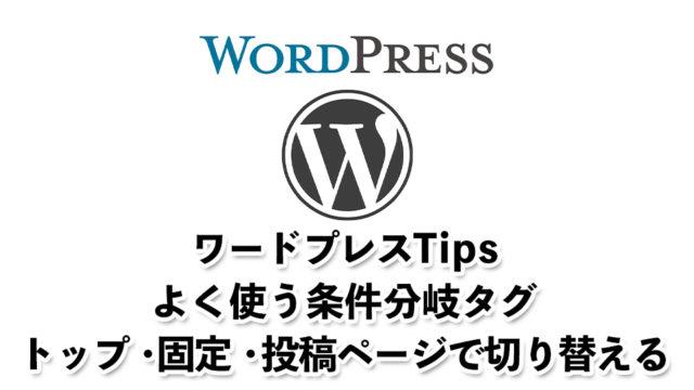 【Wordpress】よく使う条件分岐タグ トップページ・固定ページ・投稿ページで表示を分ける