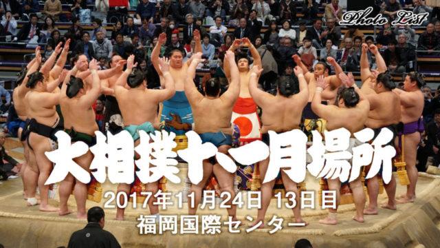 【2017年福岡場所】大相撲フォトギャラリー【13日目を観戦】