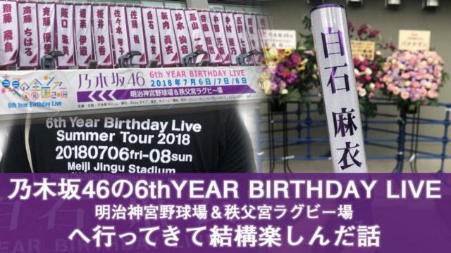 乃木坂46の6th YEAR BIRTHDAY LIVE(@明治神宮野球場&秩父宮ラグビー場)に行ってきた!!【真夏の全国ツアー2018】